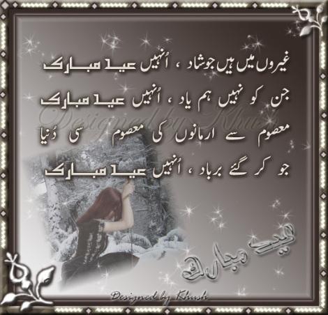 Name:  eid-ashar-6.jpg Views: 2851 Size:  68.2 KB