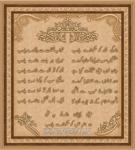Name:  bandagi mujhko sikha day ya rab.jpg Views: 684 Size:  87.9 KB