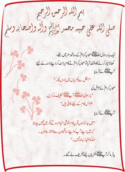 Name:  SubhanAllah Shan-e-Mustafaa (Salah Allahu Alaihi wa Salam).jpg Views: 501 Size:  62.5 KB