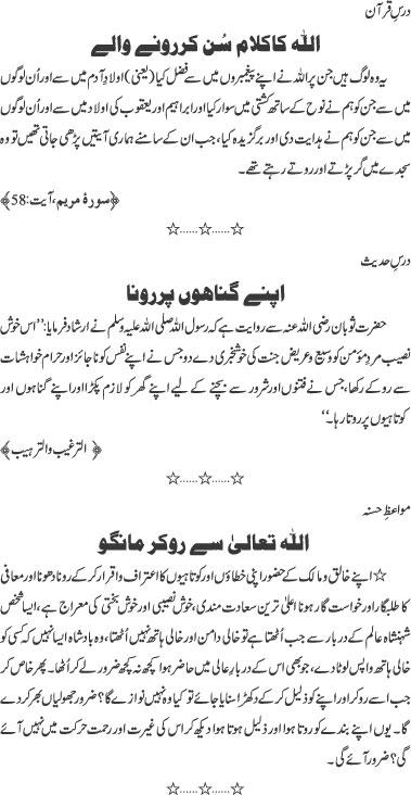 Name:  Quran Sun Kar Roney Waley.jpg Views: 190 Size:  60.1 KB