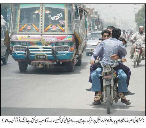 Name:  Proud To Be Pakistani (6).jpg Views: 2408 Size:  38.2 KB
