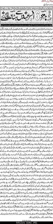 Aqwam e Mutahida ki report (BENAZIR QATAL CASE)-1.jpg