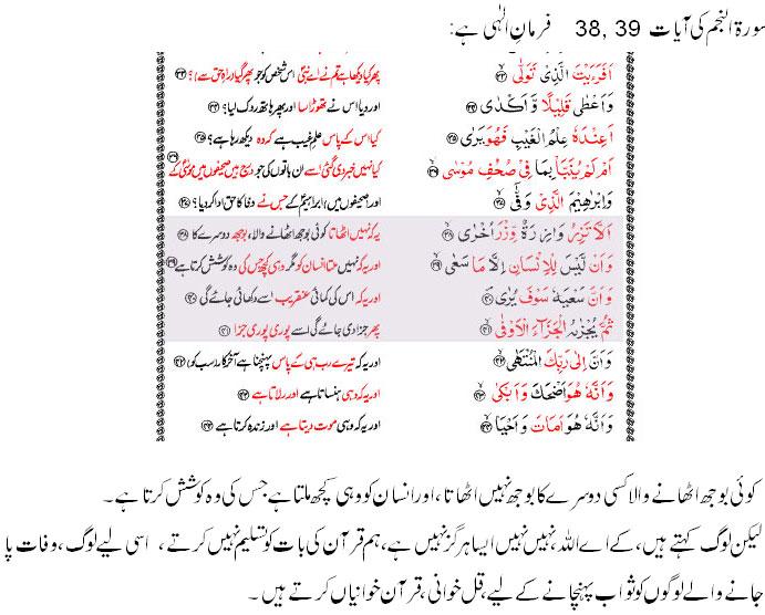 Name:  Surah-najam-ayat-37-40.jpg Views: 716 Size:  91.5 KB