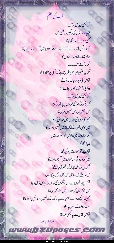 Agar Kabhi Meri Yaad Aye tu...Kisi sitare ko daikh lena (Amjad Islam Amjad )-agar-kabhi-meri-yaad-aye-amjad-jv-poetry-image.jpg