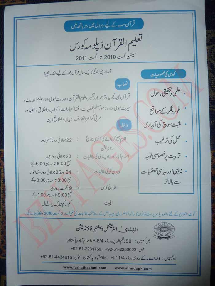Name:  Taleem ul Quran Diploma Course.JPG Views: 805 Size:  75.8 KB