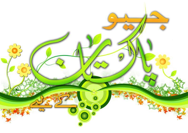 Name:  pakistan1.jpg Views: 4023 Size:  73.5 KB