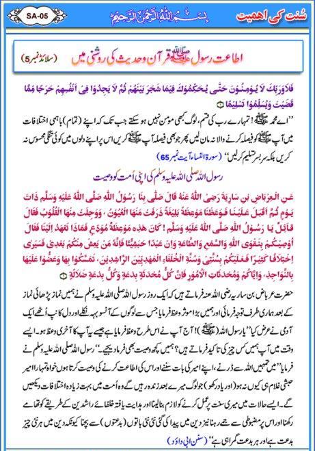 Name:  Sunnat ki Ahmiyat, Itayat e Rasool SAW Quran hadees ki Roshani main.jpg Views: 9894 Size:  86.0 KB