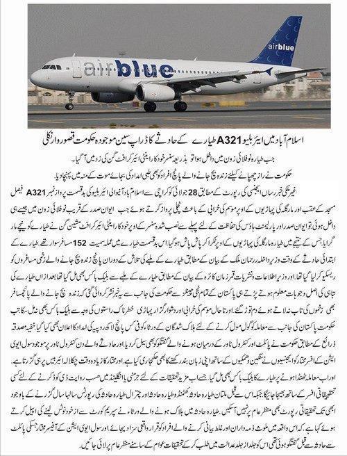 Name:  Air Blue A321 tiyaray ke hadsay ka drop seen, Hakomat Qasor war.jpg Views: 1001 Size:  108.1 KB