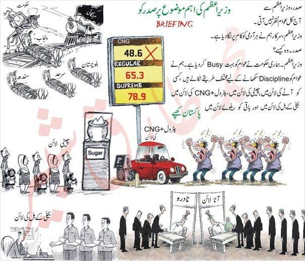 Name:  Wazeer Azam ki Ahm mozoo per Sadar ko Briefing Pakistan Khapy.jpg Views: 11767 Size:  100.1 KB