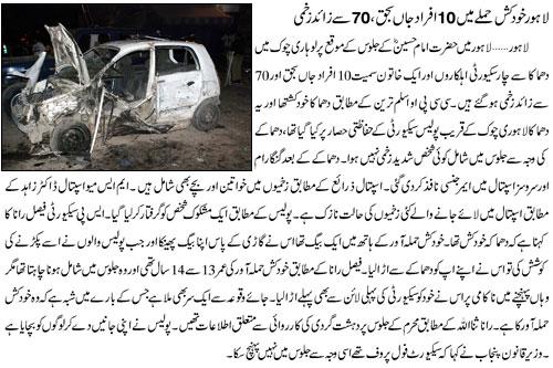 Name:  Lahore Bomb Blast 25 jan 2010.jpg Views: 400 Size:  61.8 KB