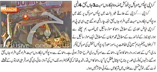 Name:  Karachi Police Mobile per Khud Kush Hamla.jpg Views: 429 Size:  43.2 KB