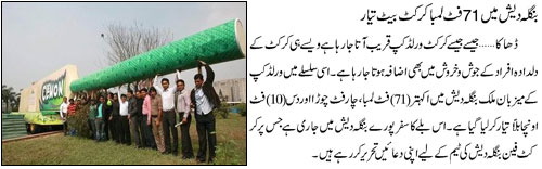 Name:  bangla desh main 71 feet lamba bat.jpg Views: 313 Size:  26.9 KB