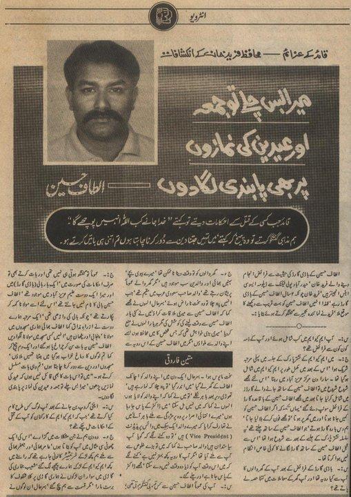 Name:  Mera bas chalay tu Jumma aur Eid ki namaz per pabandi laga don, Altaf Hussain (An Old Interview).jpg Views: 11780 Size:  112.5 KB
