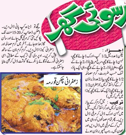 Name:  Food Recipie of Chicken Zafrani Qorma.jpg Views: 375 Size:  87.4 KB