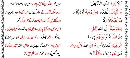 Name:  surah zumar ayat 3.jpg Views: 132 Size:  48.3 KB