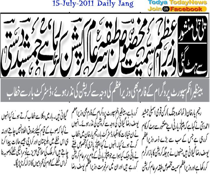 Name:  PP Manshor say hatt gaye... Sab curruption main lagay hain.jpg Views: 193 Size:  120.5 KB