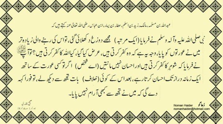 Name:  اللہ تمام مسلمان عورتوں کو رسول اللہ صلی اللہ علیہ وسلّم کی اطاعت کرنے .jpg Views: 379 Size:  80.8 KB