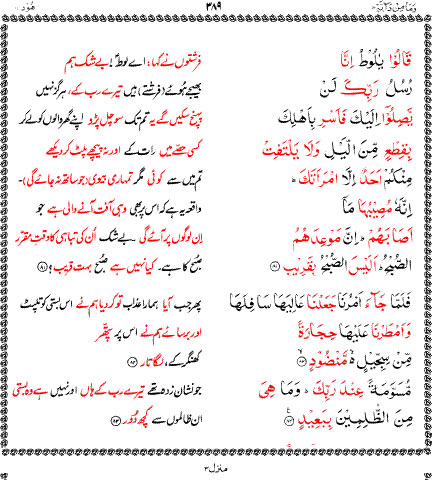 Name:  Surah-hood-ayat-81-83,--Azab-on-qoome-Loot-AS.jpg Views: 566 Size:  68.8 KB