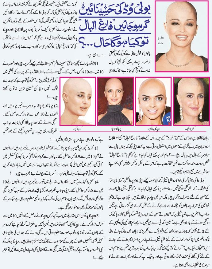 Name:  Bollywood actress without hairs. hahhaha.jpg Views: 1311 Size:  197.0 KB
