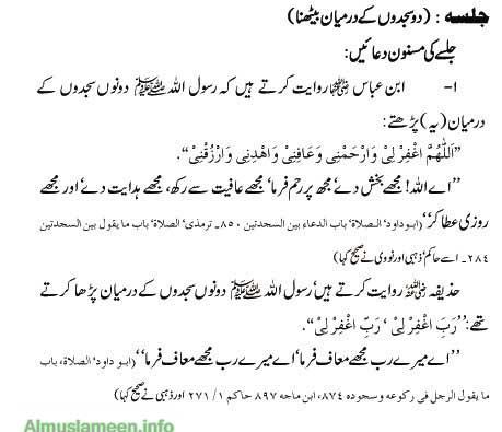 Name:  Jalsa-2-sajdon-ki-darmiyan-baithne-ki-dua-namaz-urdu-trajma.jpg Views: 40341 Size:  51.0 KB