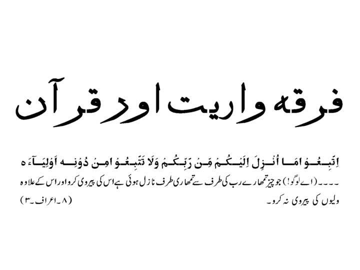 Name:  Firqa Wariyat aur Quran 1.jpg Views: 3190 Size:  46.5 KB