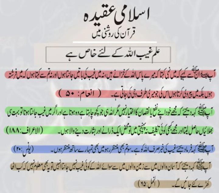 Name:  ilme Ghayab Allah kay liye Khaas hai.jpg Views: 233 Size:  60.8 KB