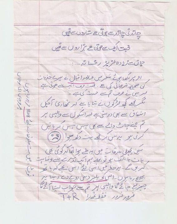 Name:  Jan se ziya azeez Rukhsana ke naam, From T.jpg Views: 598 Size:  69.2 KB