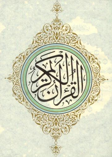Name:  quran_kareem.jpg Views: 56395 Size:  73.3 KB