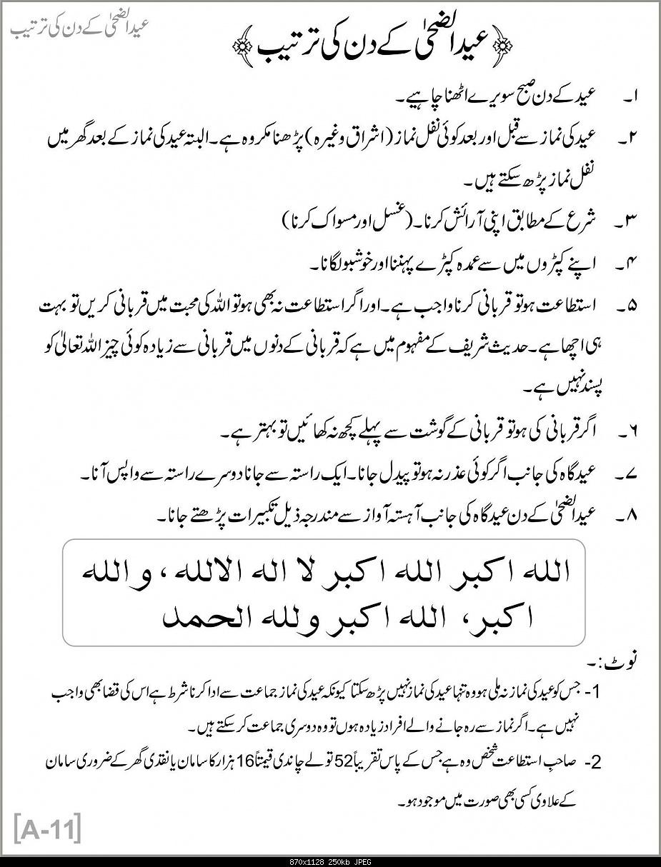 Eid ul Adha kay din ki Tarteeb-eid-ul-adha-kay-din-ki-tarteeb.jpg