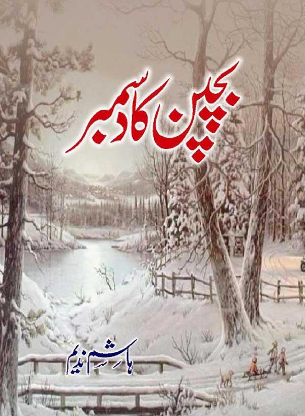 Name:  Bachpan Ka December by Hashim Nadeem.jpg Views: 35303 Size:  78.4 KB