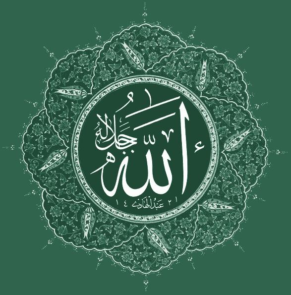 Name:  Allah-eser-green.png Views: 120 Size:  73.7 KB