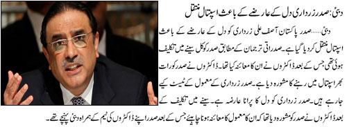 Name:  Asif Ali Zardari, Dil ke Arzay kei waja se hospital muntaqil.jpg Views: 4175 Size:  29.1 KB