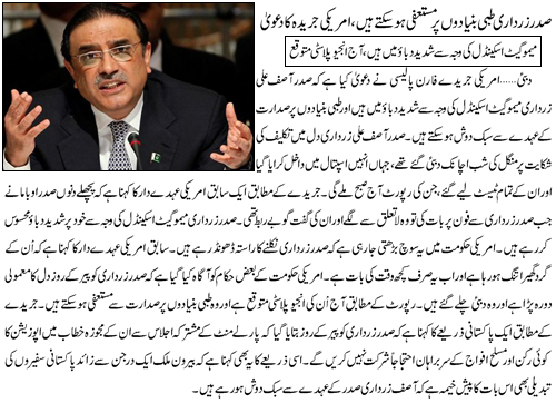 Name:  Zardari bemari ke bais astefa de sakta hay. UA news.jpg Views: 873 Size:  127.7 KB