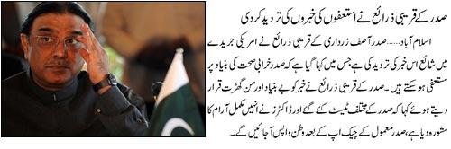 Name:  bemari ke bawajood Zardari astefa nahi dega.jpg Views: 351 Size:  21.4 KB