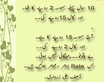 Name:  Asif Zardari Ka Byan, Bas Rate Idhar Udhar hoye hain.jpg Views: 2524 Size:  58.7 KB