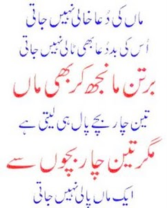 Name:  Maan ki dua Khaali nahi jaati.jpg Views: 5579 Size:  18.3 KB