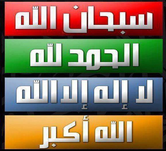 Name:  Subhan Allah , Alhamdo lillah.jpg Views: 2448 Size:  83.8 KB