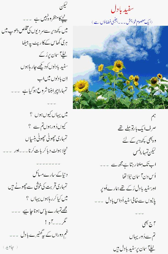 Name:  Safaid Badal ( Ek Masoom Khawahish ... Ajnabi Fizayon Se ).jpg Views: 956 Size:  104.4 KB
