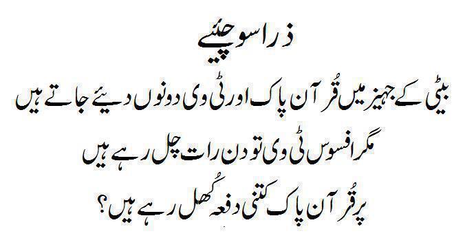 Name:  Beti kay jahaiz main Quran Pak aur TV dono diye jatay hain.jpg Views: 2160 Size:  24.7 KB