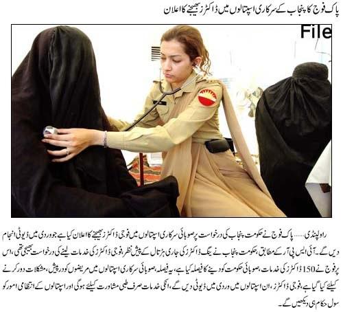 Name:  Pak Army ka Pujab kay Sarakari Hospitals main Doctors Bhaijnay ka Elaan.jpg Views: 1499 Size:  70.3 KB