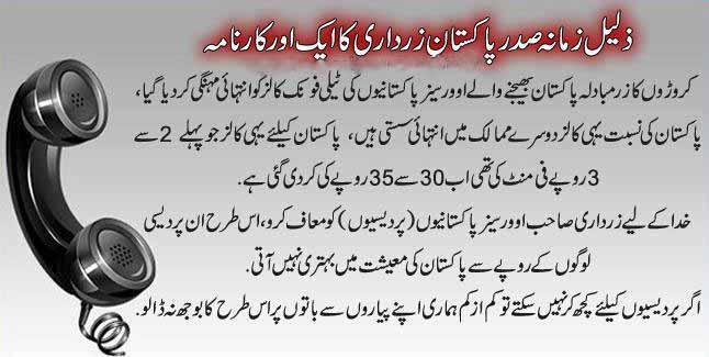 Name:  Zaleele Zamana Zardari ka aik aur karnama.jpg Views: 375 Size:  56.9 KB