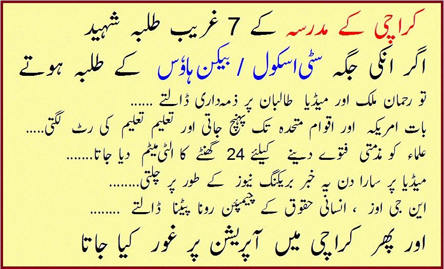 Name:  Karachi ke Madarsa ke 7 ghareeb Talba Shaheed.jpg Views: 332 Size:  164.3 KB
