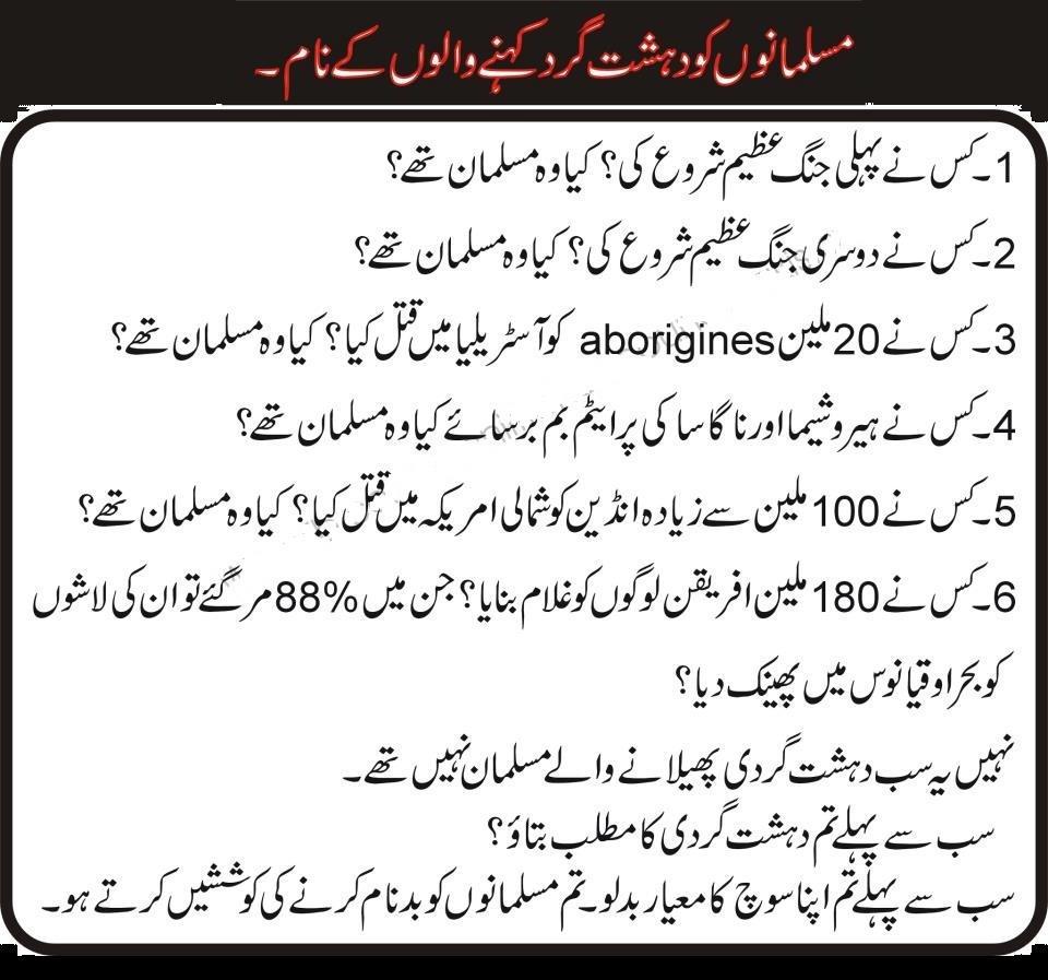 Muslimano ko Dehshatgard kehnay walon ke naam-muslimano-ko-dehshatgard-kehnay-walon-ke-naam.jpg