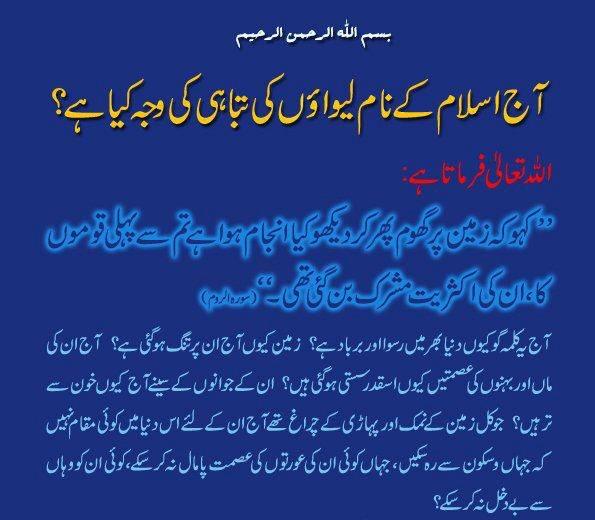 Name:  Islam ke naam liwaon ki tabahi ki waja.jpg Views: 413 Size:  48.9 KB