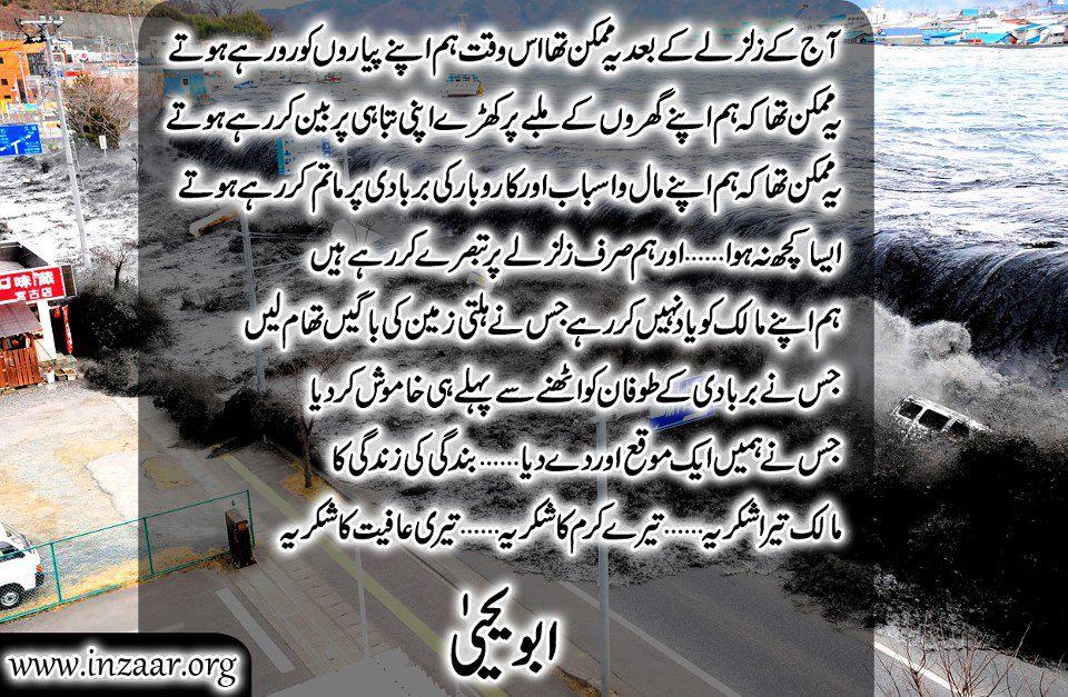 Moot ke Dar say Gharon say Bahir Nikalnay walo-allah-tera-shukria.jpg