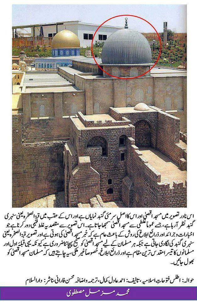 Name:  Masjid e Aqsa.jpg Views: 14236 Size:  167.8 KB