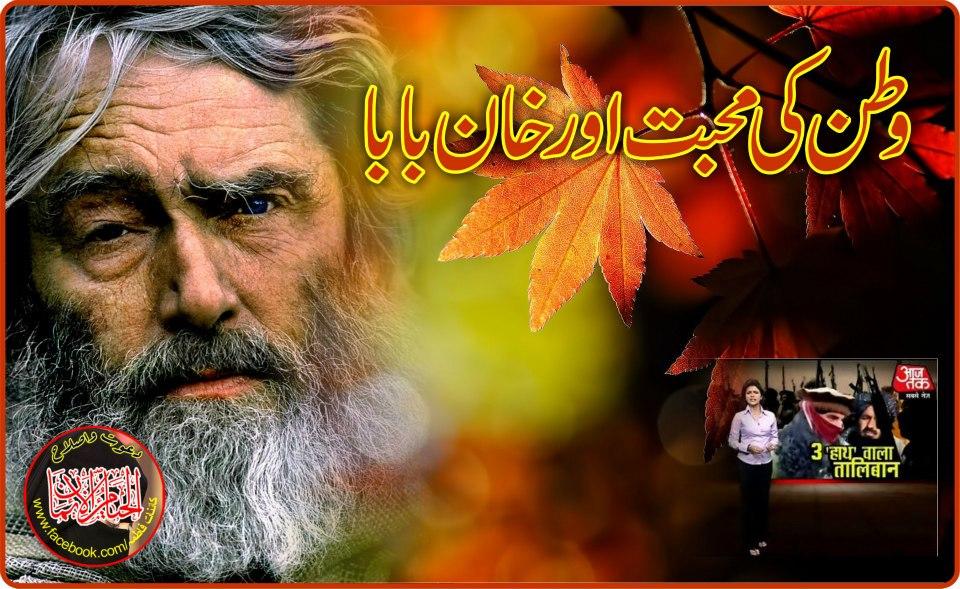Watan ki Muhabbar aur khan Baba-watan-ki-muhabbar-aur-khan-baba.jpg