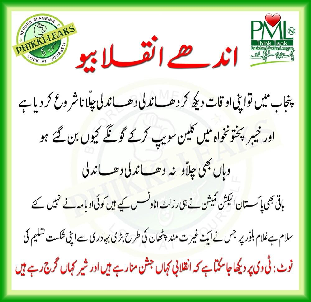 PTI walo Kia sirf Punjab main inkqlab lana tha-abdhay-inqalibiyo..-kia-sirf-punjab-main-inkqlab-lana-tha.jpg