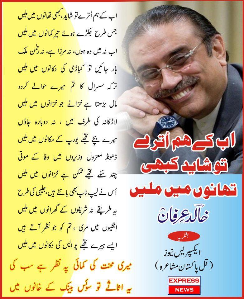 Name:  Abh ke hum Utray tu Shyad kabhi Thano main Milain. Zardari.jpg Views: 1486 Size:  139.7 KB