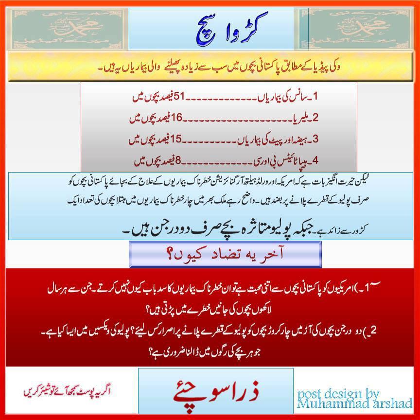 Name:  Karwa Such aur Polio Vaccine.jpg Views: 335 Size:  98.9 KB